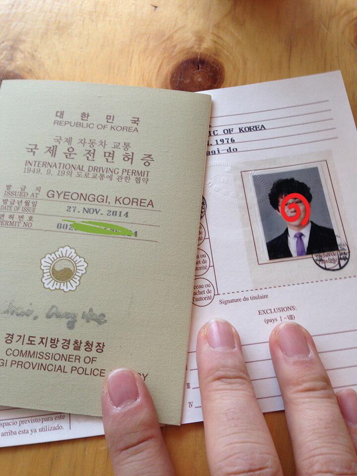 국제운전면허증