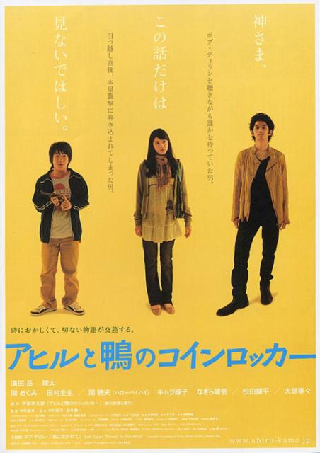 <집오리와 들오리의 코인로커> -  일본 공식 포스터