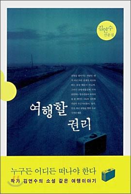 여행할 권리 - 김연수