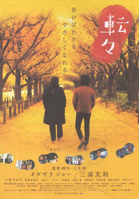 <텐텐> 오리지널 포스터