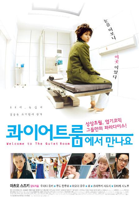 콰이어트 룸에서 만나요 - 한국 포스터