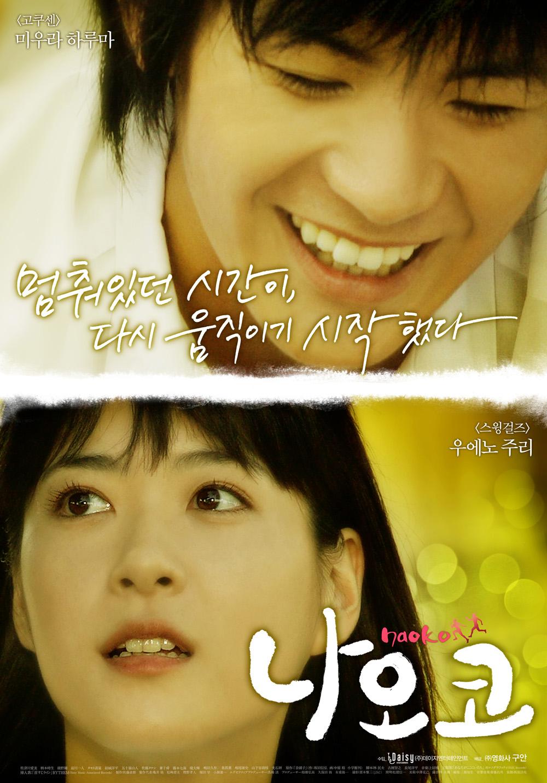<나오코> 한국 공식포스터