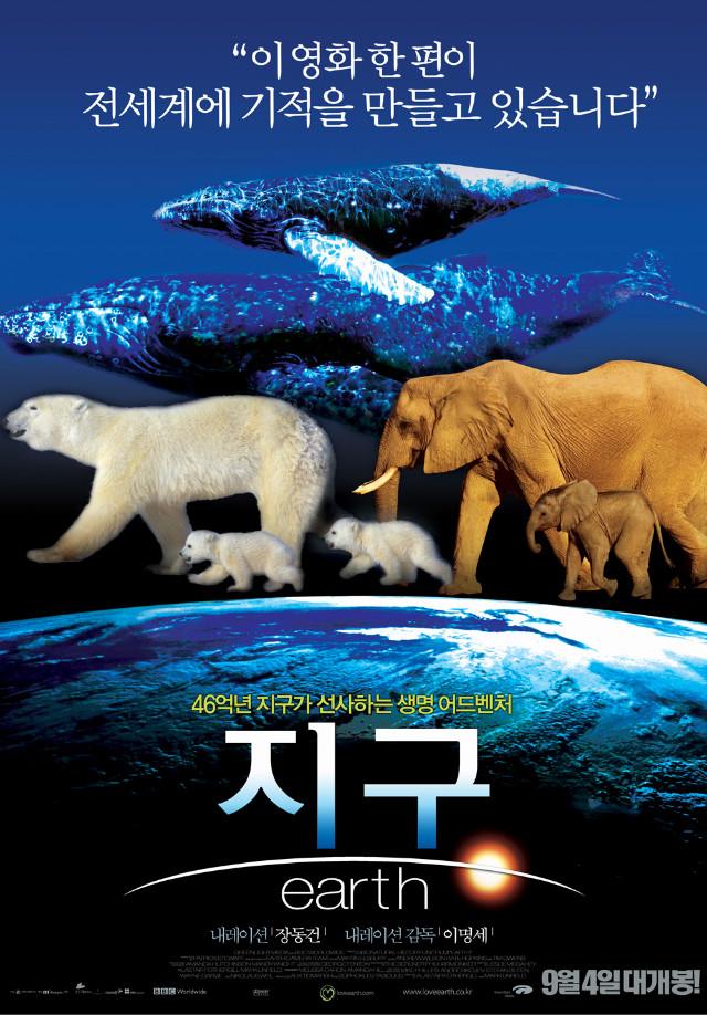 <지구> - 한국 포스터